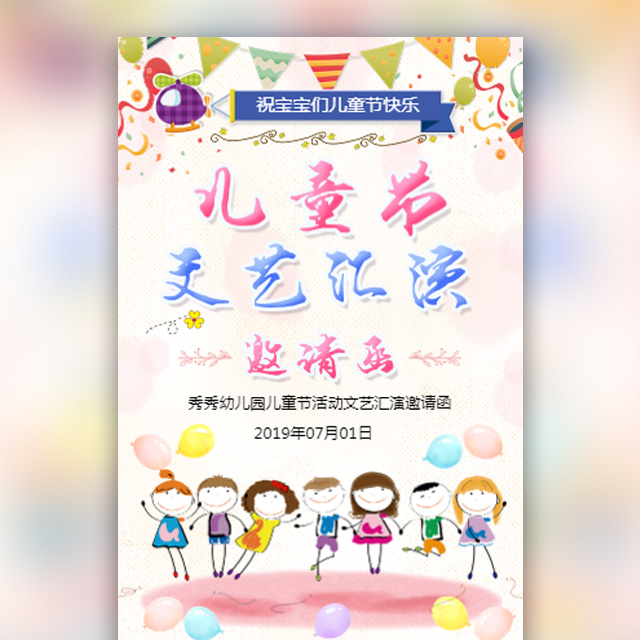 快闪儿童节幼儿园文艺汇演邀请函亲子活动派对小清新