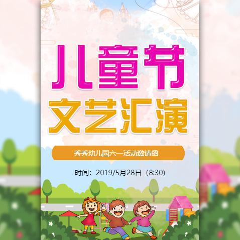 六一儿童节幼儿园61文艺汇演活动邀请函
