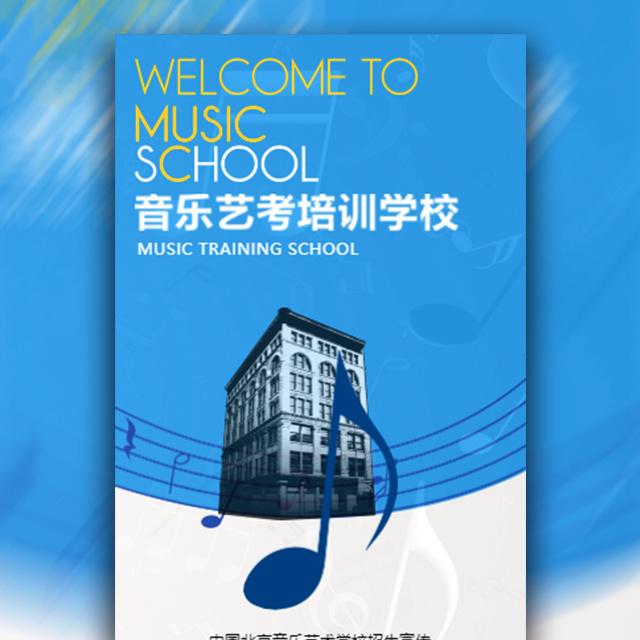 快闪教育暑假音乐培训班招生