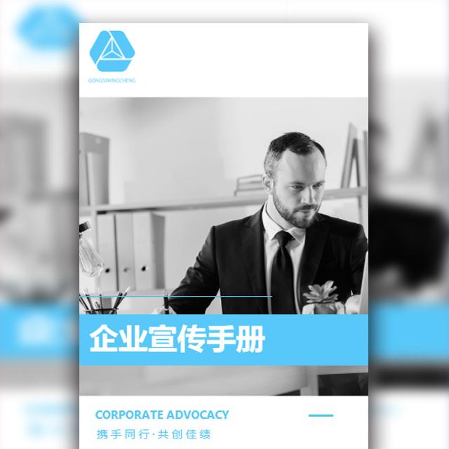 快闪企业文化品牌推广宣传画册蓝色简约风