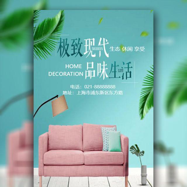 家装促销宣传简约清新风格