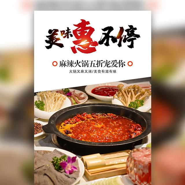 麻辣火锅美食酒水餐厅新店开业