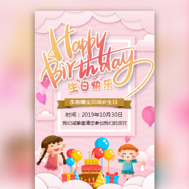 宝宝生日快乐生日宴邀请函周岁派对粉色可爱请柬