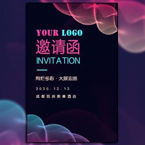 炫彩科技峰会商务会议邀请函