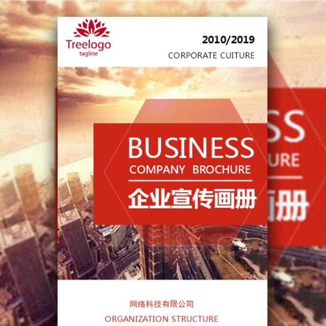 快闪企业宣传手册都市风景风格