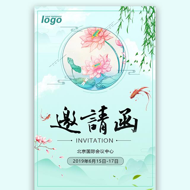 中国风会议邀请函展会论坛峰会邀请函医学会议