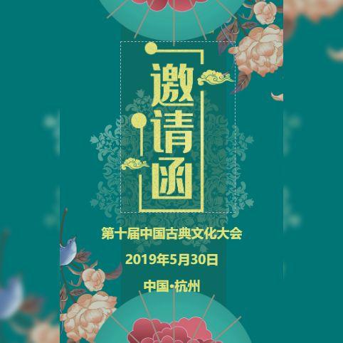 古典中式古香古色商务公司会议邀请函