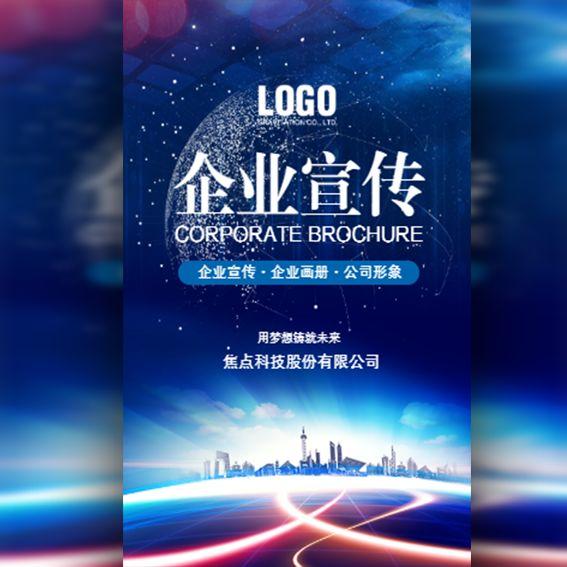 高端公司简介企业宣传企业画册企业介绍