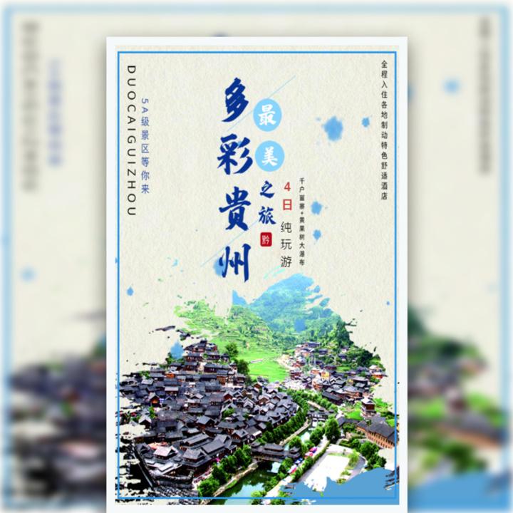 贵州印象旅行社路线推荐宣传推广