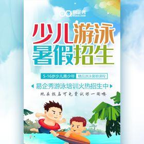 少儿游泳馆暑假招生游泳馆俱乐部培训招生