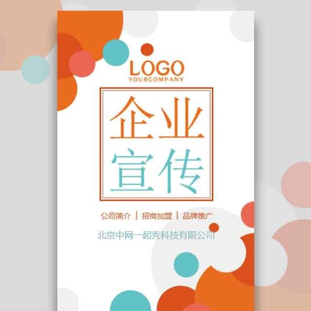 高端时尚炫彩公司简介品牌推广宣传企业宣传产品画册