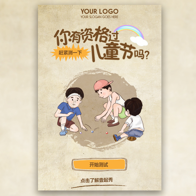 创意趣味儿童节测试企业店铺宣传活动促销
