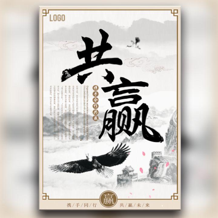 水墨中国风企业宣传企业文化招商融资品牌推广