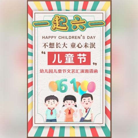 复古风61六一儿童节汇报演出幼儿园亲子活动邀请函