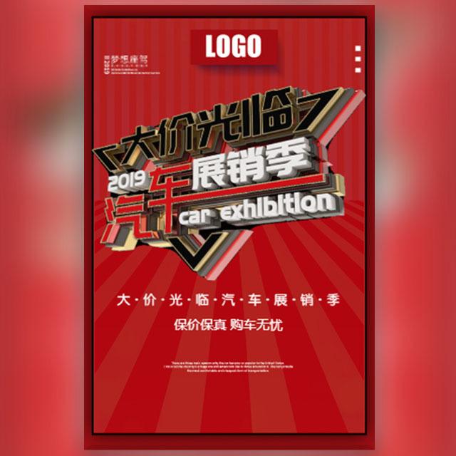 高端红黑汽车展销品牌宣传车展4S店促销宣传通用