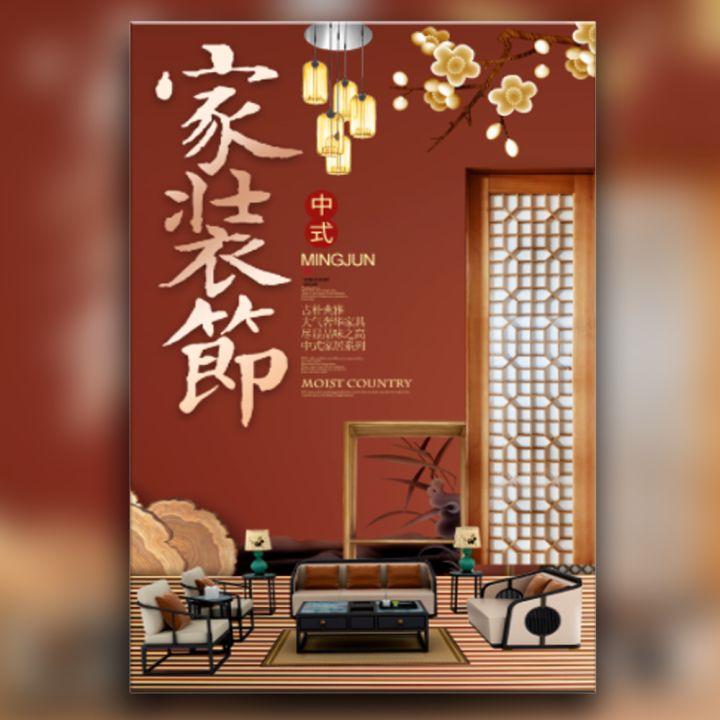 中式家装节装修家居装饰室内设计活动促销品牌推广