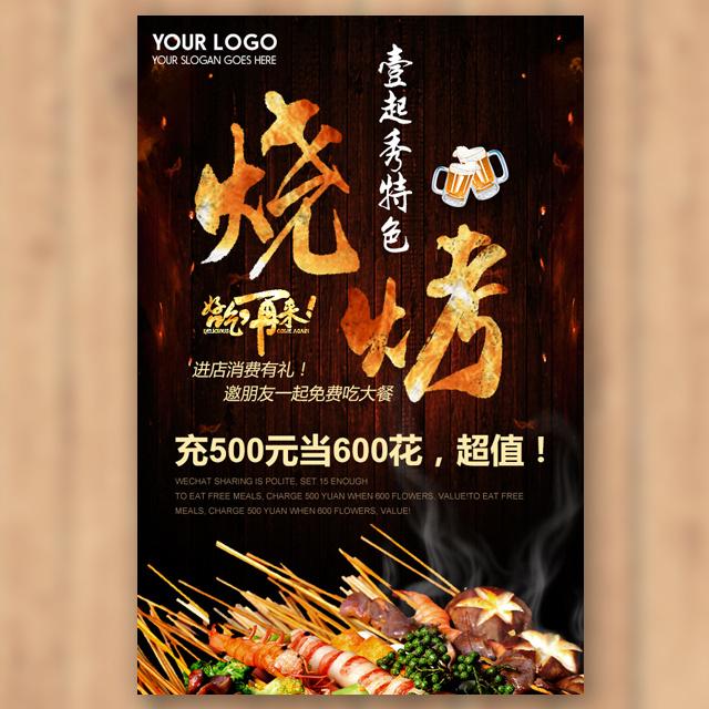 烧烤店开业活动宣传夏季烧烤店促销活动宣传
