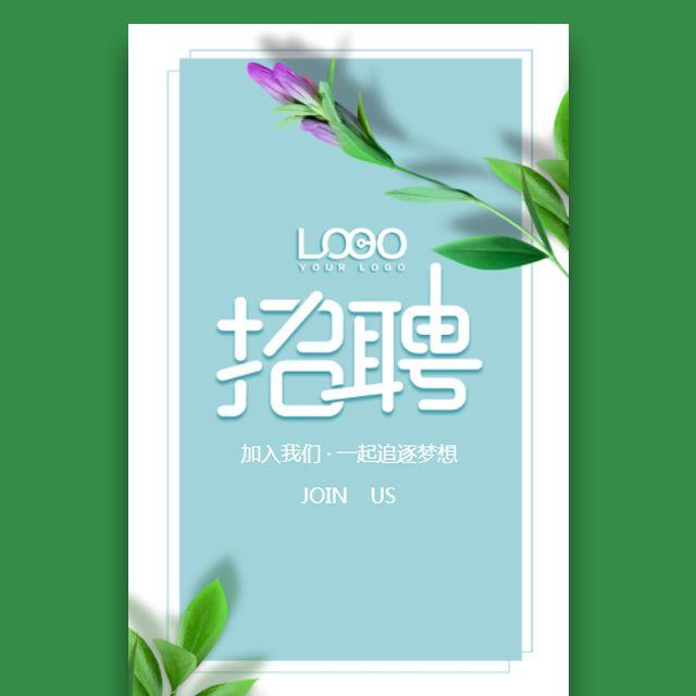 公司企业招聘招商加入我们夏日小清新植物风格