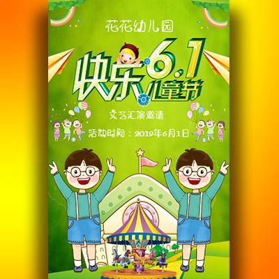 61儿童节活动邀请