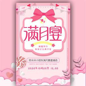 粉色小清新宝宝百日宴满月宴生日派对生日宴邀请函