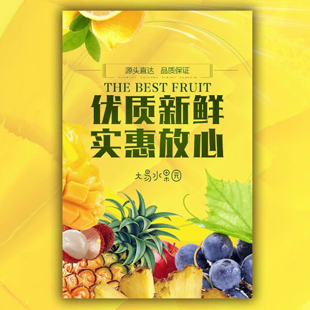 优质新鲜实惠放心水果超市门店微商产品宣传