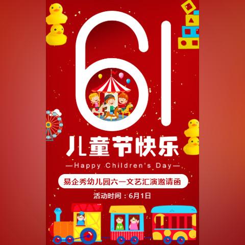 中国红61六一儿童节汇报演出幼儿园亲子活动邀请函