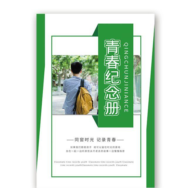 青春纪念册毕业季毕业旅游毕业相册回忆毕业纪念