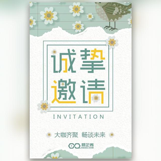 小清新会议会展活动邀请函新品发布邀请函