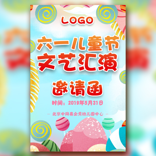 卡通风幼儿园六一儿童节文艺汇演活动邀请函