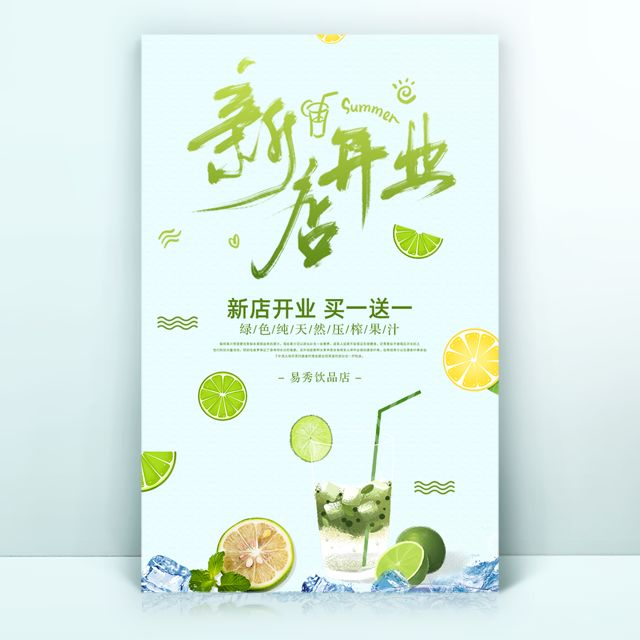 夏季饮品店开业宣传鲜榨果汁奶茶店新店开业活动促销