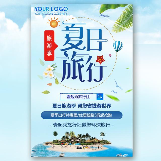 夏季旅游夏日游旅行社线路宣传推广旅行社活动宣传