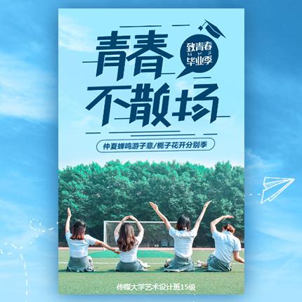 小清新毕业纪念相册毕业季旅行相册回忆青春纪念相册