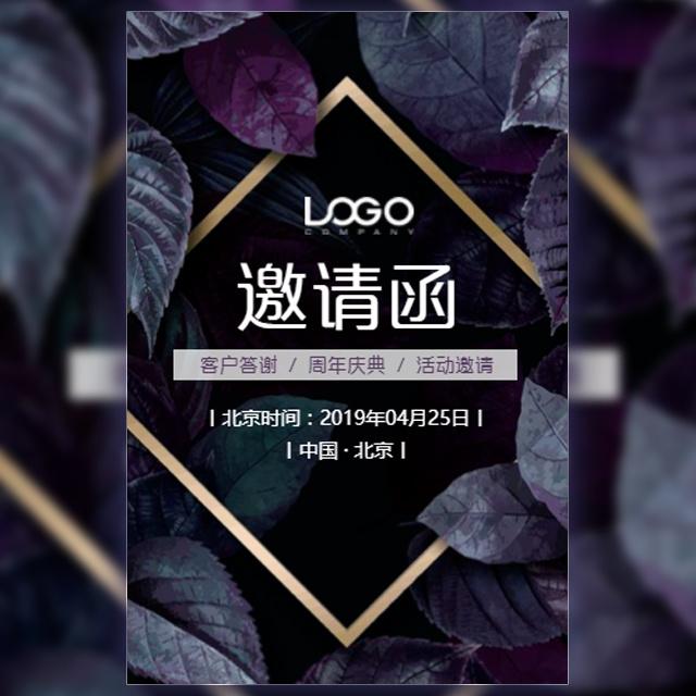 紫色雍贵活动开业周年庆企业会展产品推广邀请函