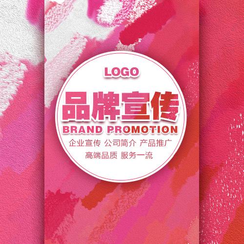 高端时尚简约粉色水粉纹理企业宣传品牌宣传产品推广