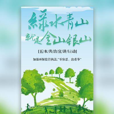 绿水青山政府环保宣传五水共治宣传