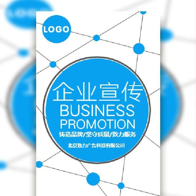 简约商务风公司介绍企业宣传产品宣传招商加盟