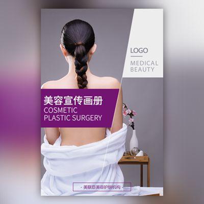 简约时尚美容整容招商画册招商加盟宣传