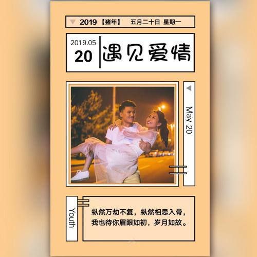 520情人节恋爱告白情侣纪念相册求婚相册