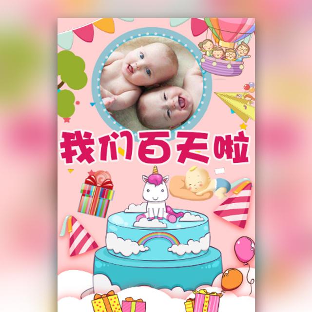 卡通双胞胎百日宴满月宴邀请函