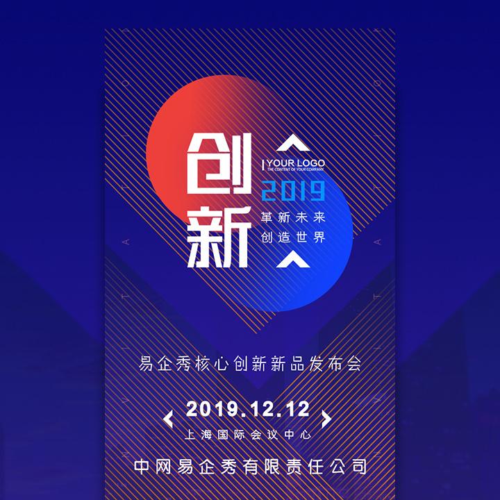 蓝紫科技商务新品发布会议会展活动邀请函