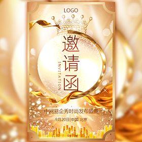 高端轻奢闪耀香槟金企业邀请函会议年会盛典发布会