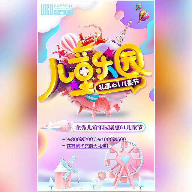 61儿童节儿童乐园游乐场邀请函