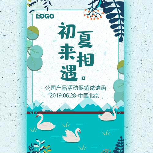 高端清新文艺夏季企业品牌推广产品活动促销邀请函