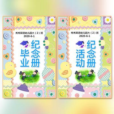 幼儿园毕业相册儿童节活动纪念册成长相册