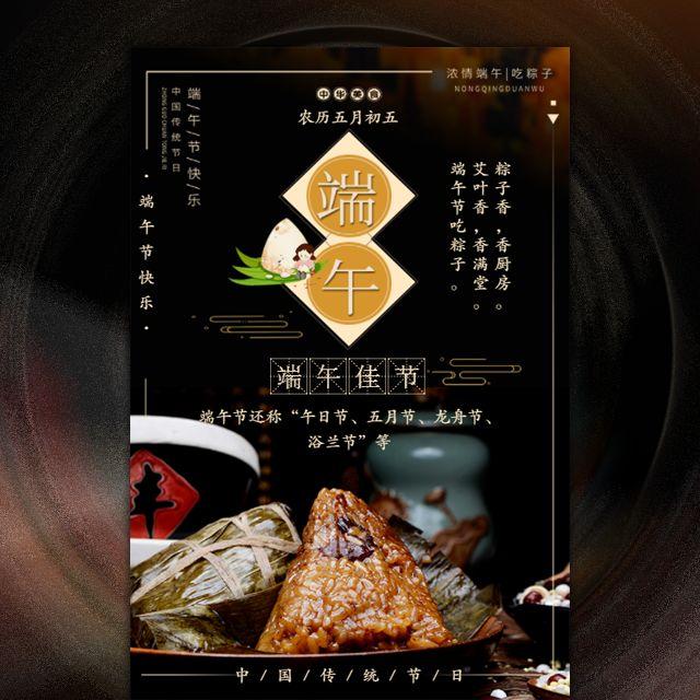 端午节促销粽子品牌宣传介绍简约大气风格