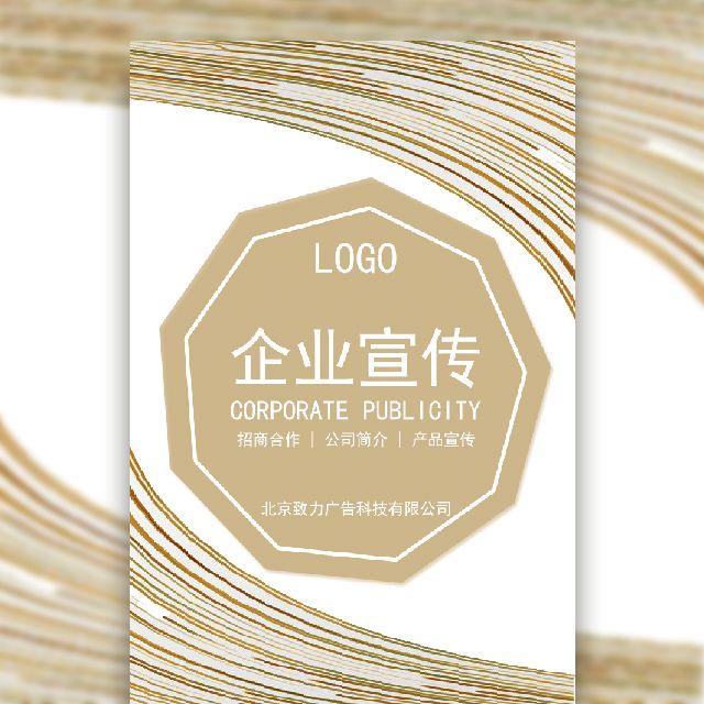 高端商务香槟金企业介绍产品宣传招商加盟