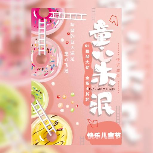 六一儿童节粉色甜品店甜点活动促销模板