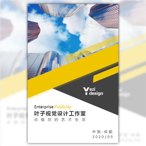 招商加盟简约商务企业宣传介绍画册公司简介地产金融