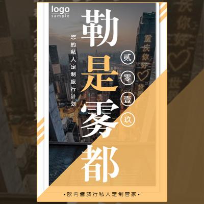 一生必去的地方重庆旅游攻略宣传画册