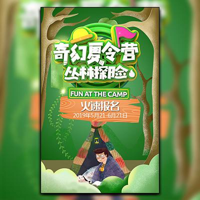 奇幻夏令营暑假招生亲子活动野外生存军事训练